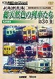 よみがえる総天然色の列車たち第3章9 私鉄篇III [DVD]