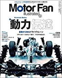 Motor Fan illustrated Vol.137