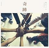 奇跡の人(期間生産限定盤)(DVD付)