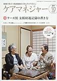 ケアマネジャー 2017年 10 月号 [雑誌]