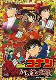 劇場版名探偵コナン から紅の恋歌 (BD+DVD) [初回限定特別盤] [Blu-ray]