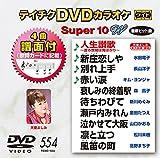 テイチクDVDカラオケ スーパー10W(554)