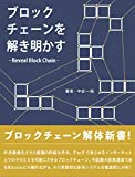 ブロックチェーンを解き明かす