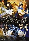 演劇女子部「ファラオの墓」 [DVD]