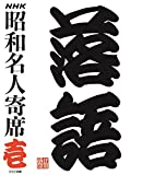 NHKCD「NHK昭和名人寄席 壱」