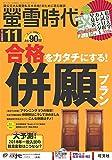 螢雪時代 2017年11月号 [雑誌] (旺文社螢雪時代)
