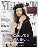 otona MUSE(オトナミューズ) 2017年 11月号