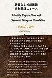 辞書なしで超速読月刊英語ニュース//Monthly English News with Japanese Hiragana translation: September,2017