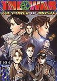 EXO 4集 リパッケージ - THE WAR: The Power of Music (韓国語バージョン)