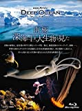 NHKスペシャル ディープ オーシャン 南極 深海に巨大生物を見た [Blu-ray]
