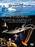 NHKスペシャル ディープ オーシャン 南極 深海に巨大生物を見た [DVD]