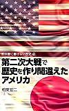 シリーズ:教科書に書けない歴史 (1)第二次大戦で歴史を作り間違えたアメリカ