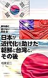 シリーズ:教科書に書けない歴史 (3)日本が近代化を助けた朝鮮と台湾と、その後