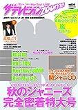 ザテレビジョンZoom!! vol.30