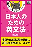 日本人のための英文法 晴山陽一の英語学習ライブラリー (impress QuickBooks)