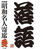 NHKCD「NHK昭和名人寄席 参」