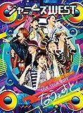 ジャニーズWEST LIVE TOUR 2017 なうぇすと(初回生産限定盤) [Blu-ray]