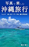 写真で楽しむ沖縄旅行 Vol.07 無人島 ナガンヌ島(慶良間諸島)