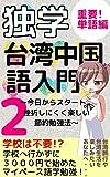独学!台湾中国語入門2(重要単語編): 3000円で始めたマイペース勉強方法