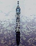 シネマ歌舞伎 歌舞伎NEXT 阿弖流為 〈アテルイ〉 SPECIAL EDITION [Blu-ray]