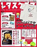 レタスクラブ '17 12月増刊号