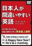 日本人が間違いやすい英語 ~初心者にありがちな誤記・誤用から学ぶ英会話上達術~ (impress QuickBooks)