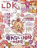 LDK (エル・ディー・ケー) 2017年12月号 [雑誌]