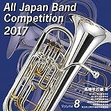 全日本吹奏楽コンクール2017 高等学校編<Vol.8>