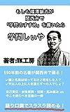 もしも福澤諭吉が関西弁で「学問のすゝめ」を書いたら「学問しぃや」