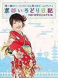 横山由依(AKB48)がはんなり巡る 京都いろどり日記 第2巻「京都の絶景 見とくれやす」編 [Blu-ray]