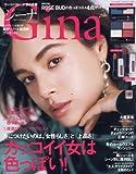 Gina 2017-18 Winter(JELLY 2018年1月号増刊) [雑誌]