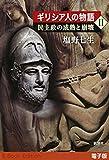 ギリシア人の物語II 民主政の成熟と崩壊