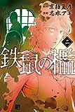 鉄鼠の檻(2) (少年マガジンエッジコミックス)