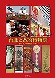 台北と故宮博物院