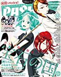 PASH! 2017年 12月号 [雑誌] PASH!