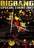 BIGBANG SPECIAL EVENT 2017(Blu-ray Disc2枚組+CD)(スマプラ対応)(初回生産限定盤)