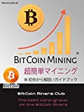 仮想通貨 / 一番儲かるオルトコインでビットコインを入手!超簡単マイニング: 最初の一歩からを写真中心に解説 (Bitcoin Miners Club)