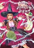 「ももクロChan」第6弾『バラエティ少女とよばれて』第29集~魔法の国のクッキング少女とよばれての巻~ [Blu-ray]