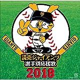 読売ジャイアンツ 選手別応援歌 2018