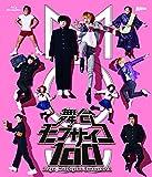 舞台『モブサイコ100』Blu-ray