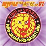 【早期購入特典あり】 新日本プロレスリング NJPWグレイテストミュージックVI(仮) (メーカー多売:ステッカー付)