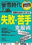 螢雪時代2018年7月号 [雑誌] (旺文社螢雪時代)