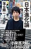 日本進化論 人口減少は史上稀なるチャンスだ! (SB新書)