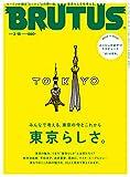 BRUTUS(ブルータス) 2018年3/15号No.865[みんなで考える、東京の今とこれから 東京らしさ。]
