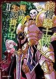 骸骨騎士様、只今異世界へお出掛け中 II (ガルドコミックス)