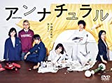 アンナチュラル DVD-BOX
