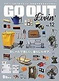GO OUT特別編集 GO OUT LIVIN' Vol.12