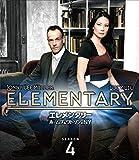 エレメンタリー ホームズ&ワトソン in NY シーズン4<トク選BOX> [DVD]