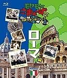 モヤモヤさまぁ〜ず2 世界ブラブラシリーズ 第1巻 ローマ編 Blu-ray