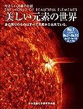 美しい元素の世界 No.1: さやしい元素のお話 シーピーショップ (シーピーショップ文庫)
